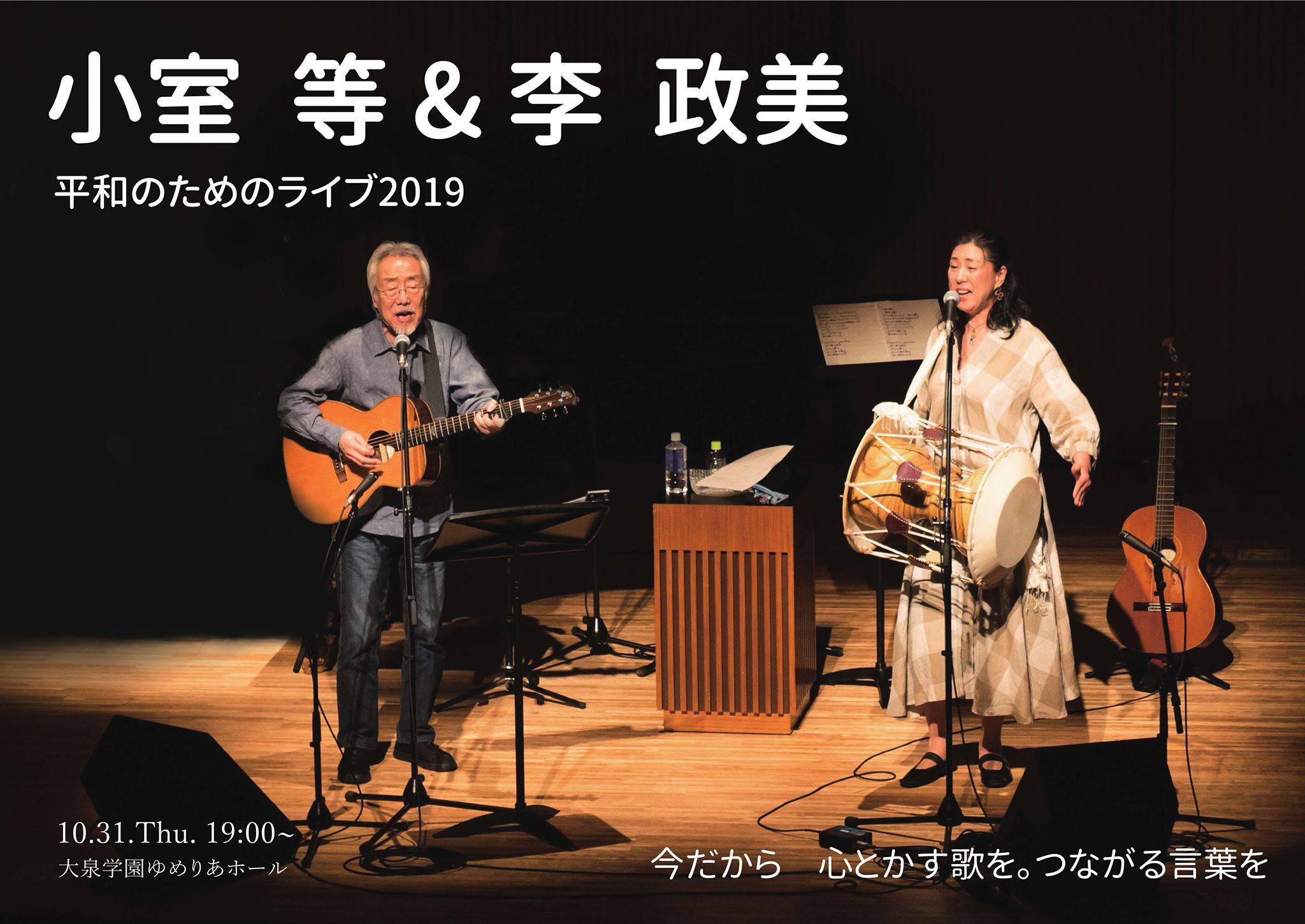 小室等&李政美 平和のためのライブ2019イメージ写真